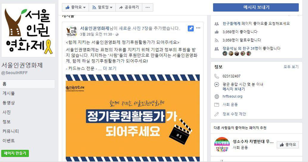'(소식) 서울인권영화제와 소통하는 다섯 가지 방법'의 대표이미지