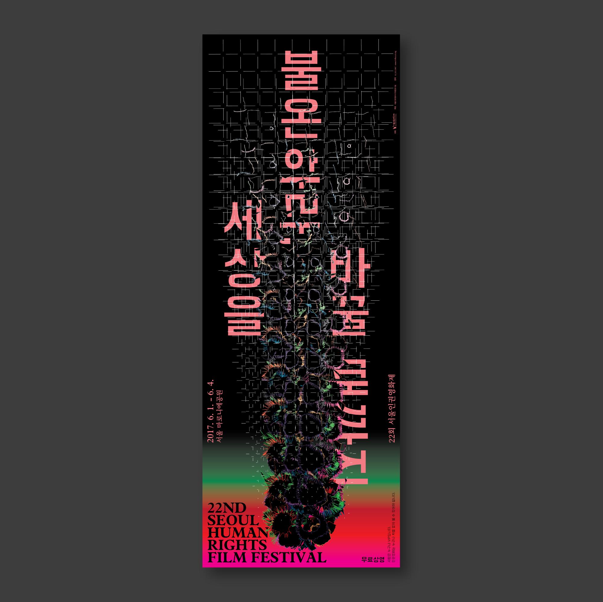 '(소식) 22회 서울인권영화제