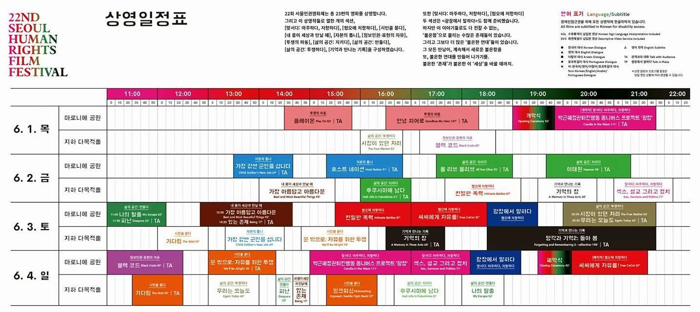 '[셋째 날 데일리 울림] 22회 서울인권영화제