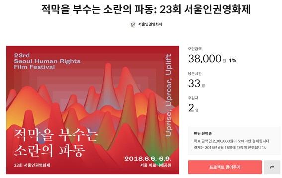'(소식) 23회 서울인권영화제 텀블벅 개설!'의 대표이미지