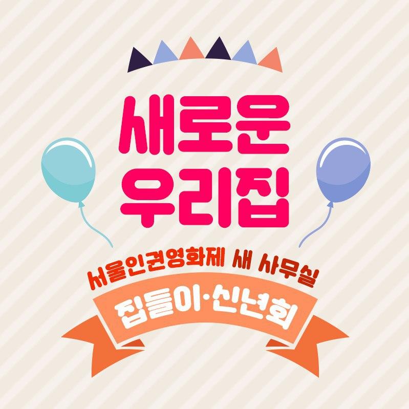 '(소식) 서울인권영화제 집들이&신년회: 만둣국 향기에 취한다'의 대표이미지