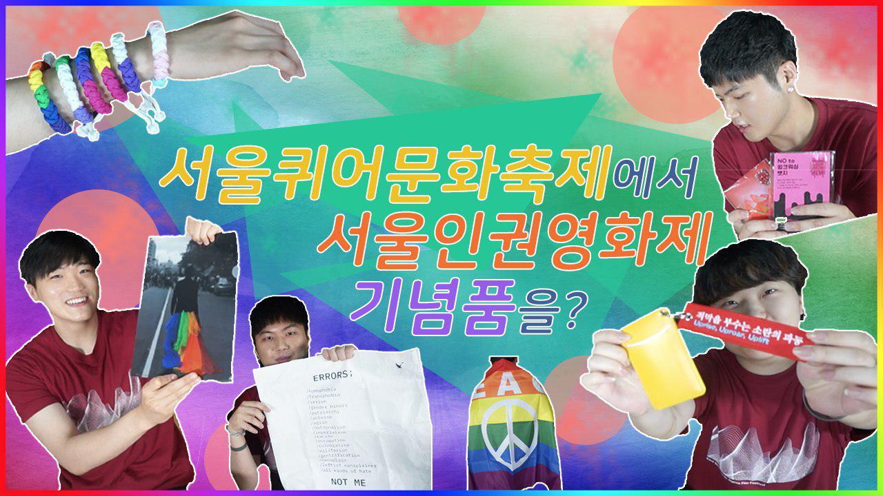 '(소식) ★서울인권영화제와 함께 서울퀴어문화축제 즐기기★'의 대표이미지