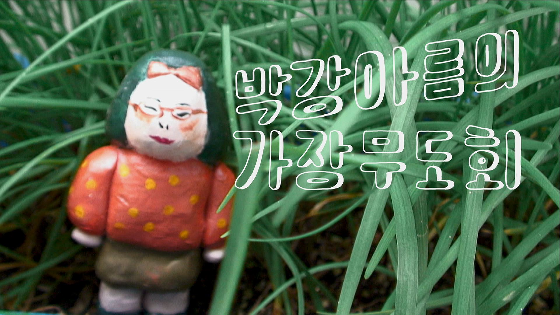 박강아름의 가장무도회의 스틸사진