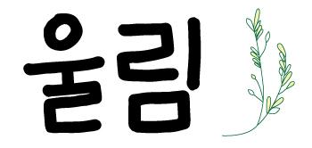 서울인권영화제 뉴스테러 울림
