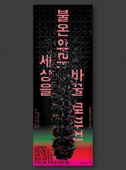 22회서울인권영화제 포스터