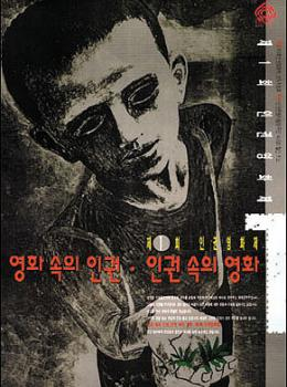 1st Seoul Human Rights Film Festival (1996)