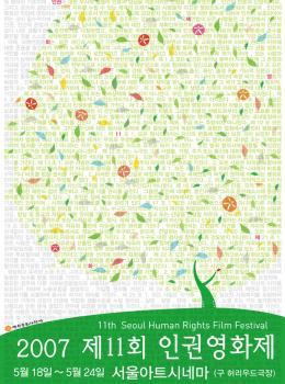 제11회 인권영화제 (2007)