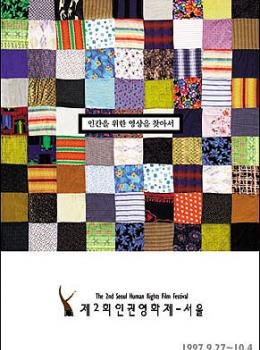 2nd Seoul Human Rights Film Festival (1997)