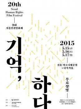 20회 서울인권영화제 기억, 하다 포스터