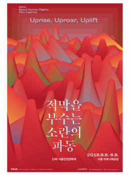 23회 서울인권영화제 포스터