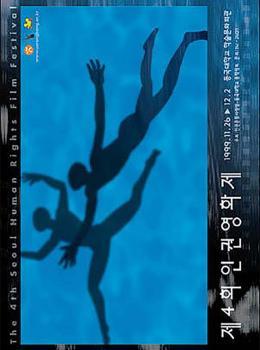4회 인권영화제 포스터