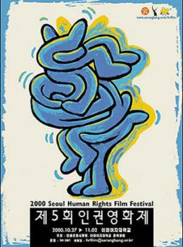 5th Seoul Human Rights Film Festival (2000)