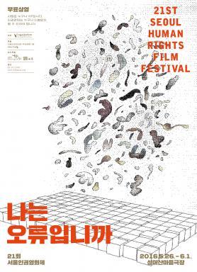 21회 서울인권영화제 포스터
