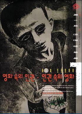 1회 인권영화제: 영화 속의 인권, 인권 속의 영화 (1996)