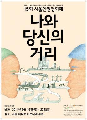 15회 인권영화제 포스터