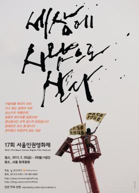 17회 서울인권영화제 포스터