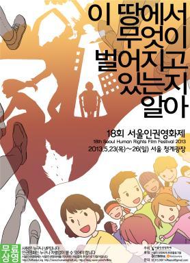18회 서울인권영화제 공식 포스터