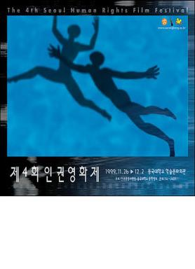 4th Seoul Human Rights Film Festival (1999)