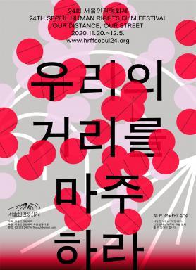 24회 서울인권영화제 우리의 거리를 마주하라 포스터. 회색 배경에 서울인권영화제의 심볼이 흰색으로 그려져있다. 그 위에 슬로건 우리의 거리를 마주하라 가 적혀있다. 사이사이로는 분홍색 동그라미가 어우러진다.