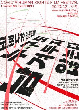 코로나19 인권영화제: 누구도 남겨두지 않는다 포스터