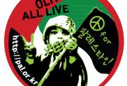 팔레스타인평화연대 로고