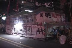 천막 Cheonmak