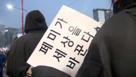박근혜정권퇴진행동 옴니버스 프로젝트 '광장' <시국페미> 스틸컷