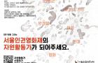 2017 서울인권영화제 자원활동가 모집